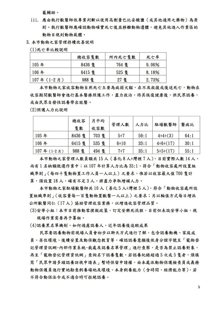 台南公文_180504_0009.jpg