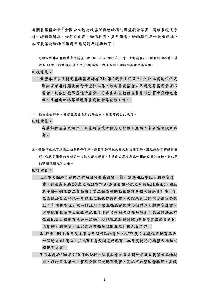 動督盟-高雄市現況動保問題1.jpg