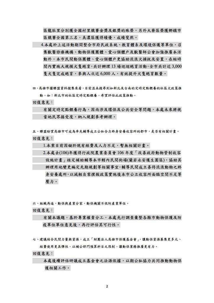 動督盟-高雄市現況動保問題2.jpg