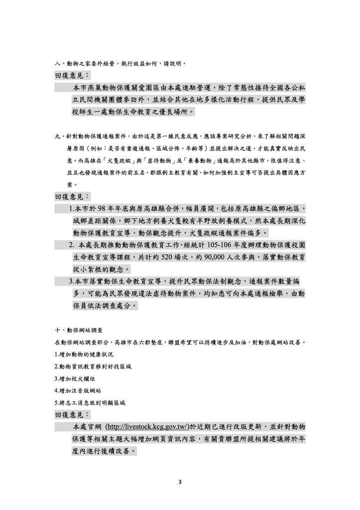 動督盟-高雄市現況動保問題3.jpg