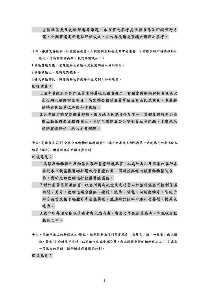 動督盟-高雄市現況動保問題5.jpg
