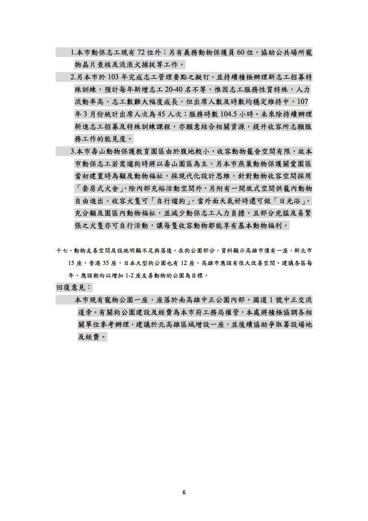 動督盟-高雄市現況動保問題6.jpg