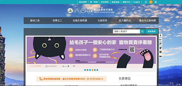 台北市網站.PNG