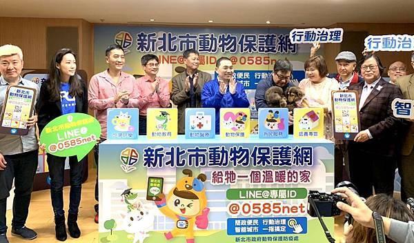 新北市動物保護網Line@正式啟動.jpg