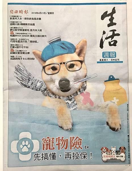 寵物保險報紙1.jpg