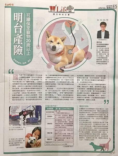 寵物保險報紙3.jpg