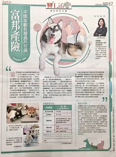 寵物保險報紙2.jpg