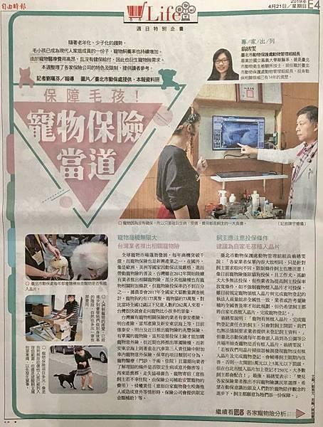 寵物保險報紙4.jpg