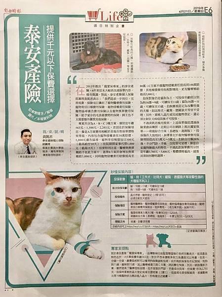 寵物保險報紙5.jpg