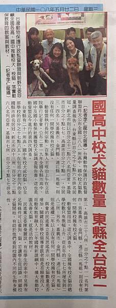 20190522台灣時報.jpg