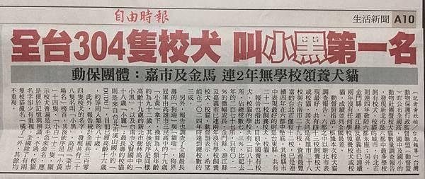 20190522自由時報.jpg