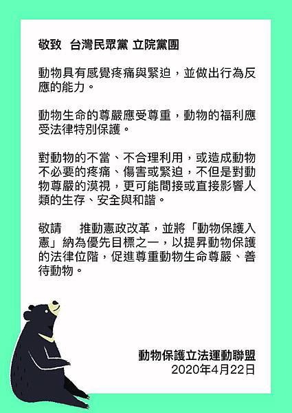 台灣民眾黨-01 拷貝.jpg
