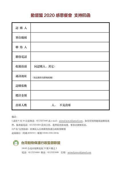 動督盟2020感恩餐會 支持回函 拷貝.jpg