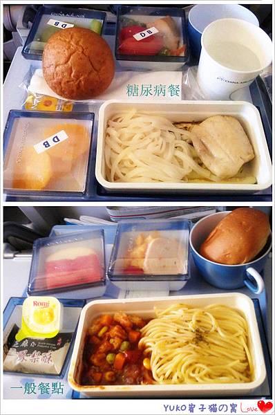 飛機餐點1