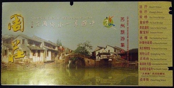 蘇州周庄.JPG