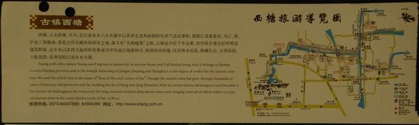 西塘2.jpg