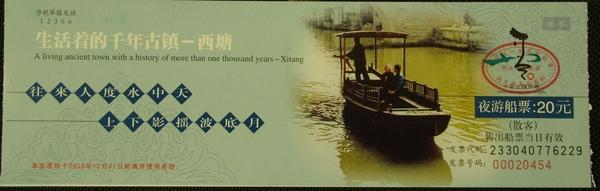 西塘夜遊船票.jpg