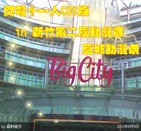 閃電十一人COS版in 新竹第二屆動漫展-巨城動漫祭