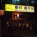 台北市新生北路一段146號春川達卡比