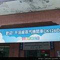 CK124之旅