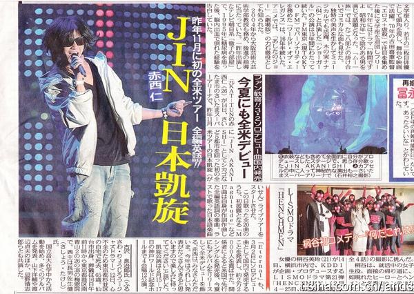 赤西仁自爆心有所屬 7月發首張專輯計劃開亞洲巡迴個唱