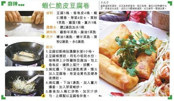 蝦仁脆皮豆腐卷