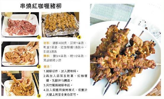 串燒紅咖哩豬柳