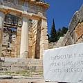 雅典人的寶庫