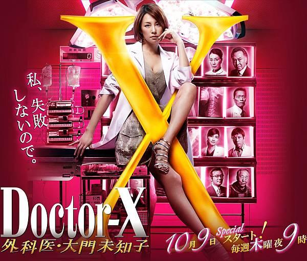 doctor-X 第3季