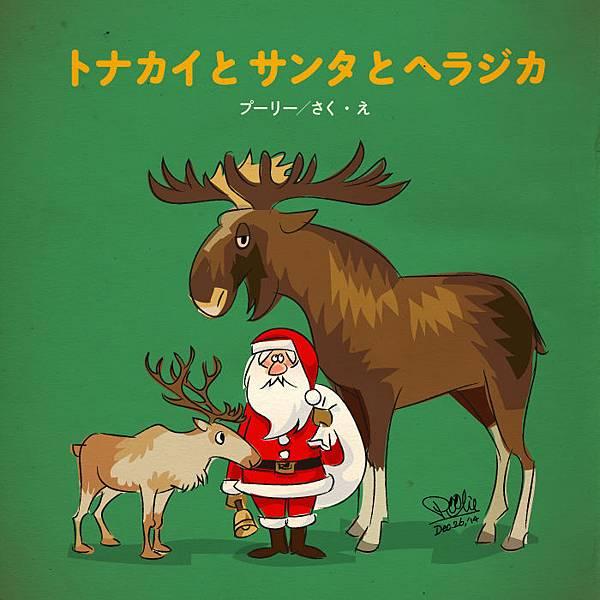 聖誕老公公和馴鹿和駝鹿