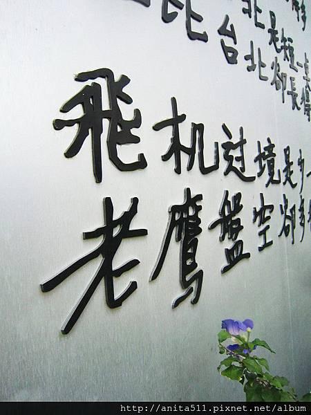 國立台東大學