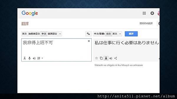 google NG翻譯