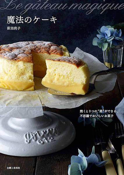 萩田尚子--魔法蛋糕