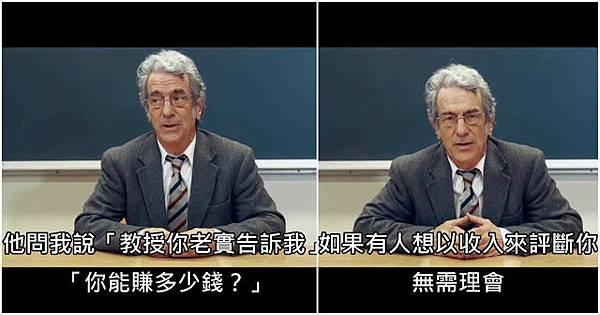 執行長說沒能力的人才當老師,教授神回復讓他臉超腫