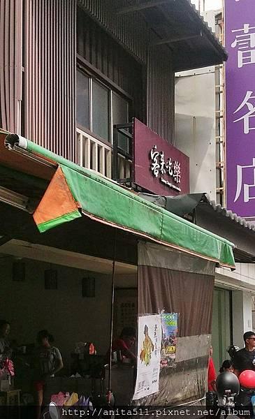 台東--客來吃樂