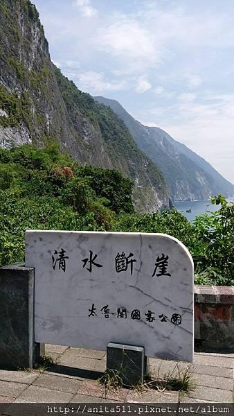 花東的山脈--清水斷崖