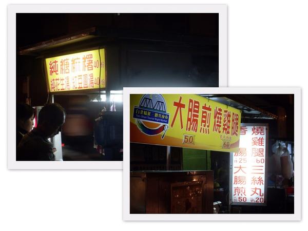 20101010翠珍一家午餐水舞饌與大湖公園踏青晚餐在延三夜市6(001).jpg
