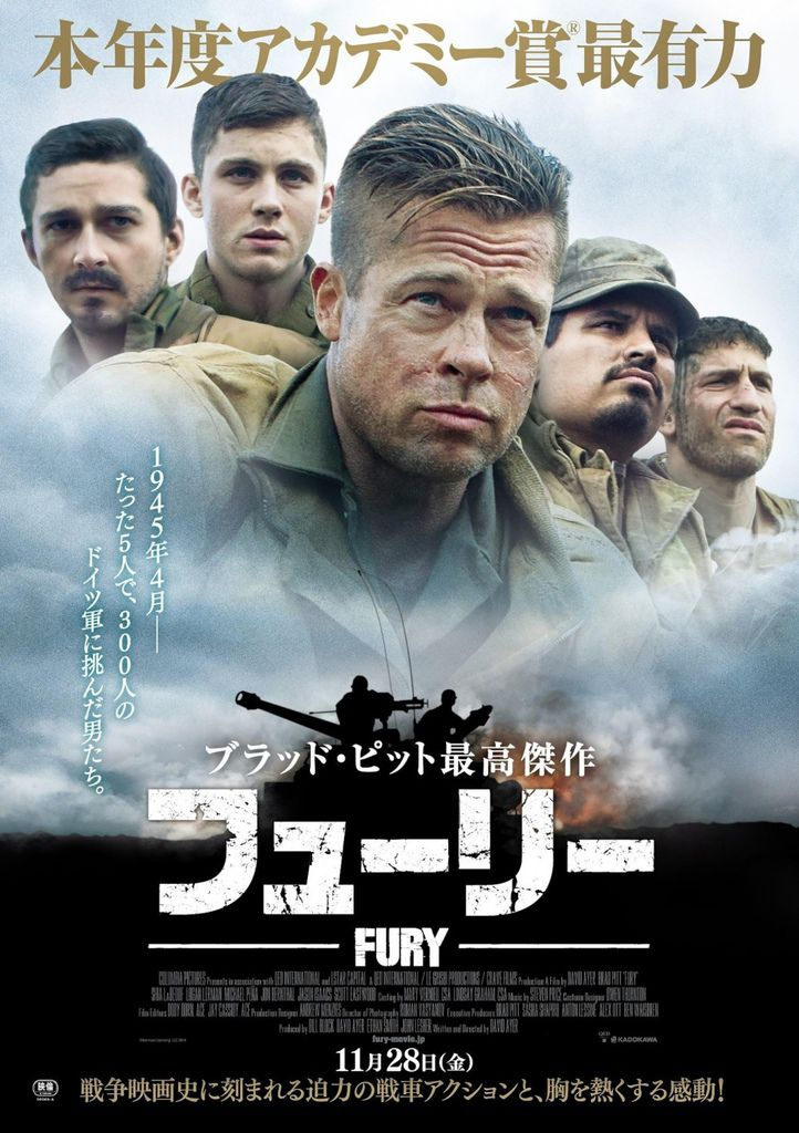 fury-int-poster.jpg