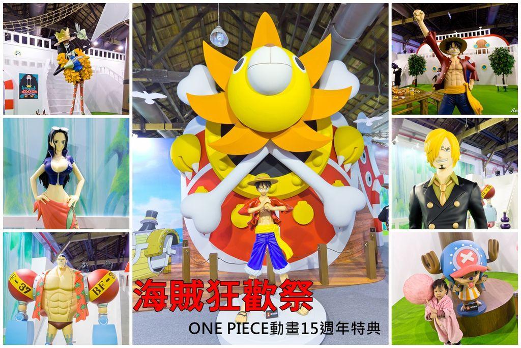 【展覽.台北】海賊王狂歡祭ONE PIECE動畫15週年特典~讓我們一起展開冒險旅程吧! @ 史努比的吃喝玩樂 :: 痞客邦 PIXNET ::