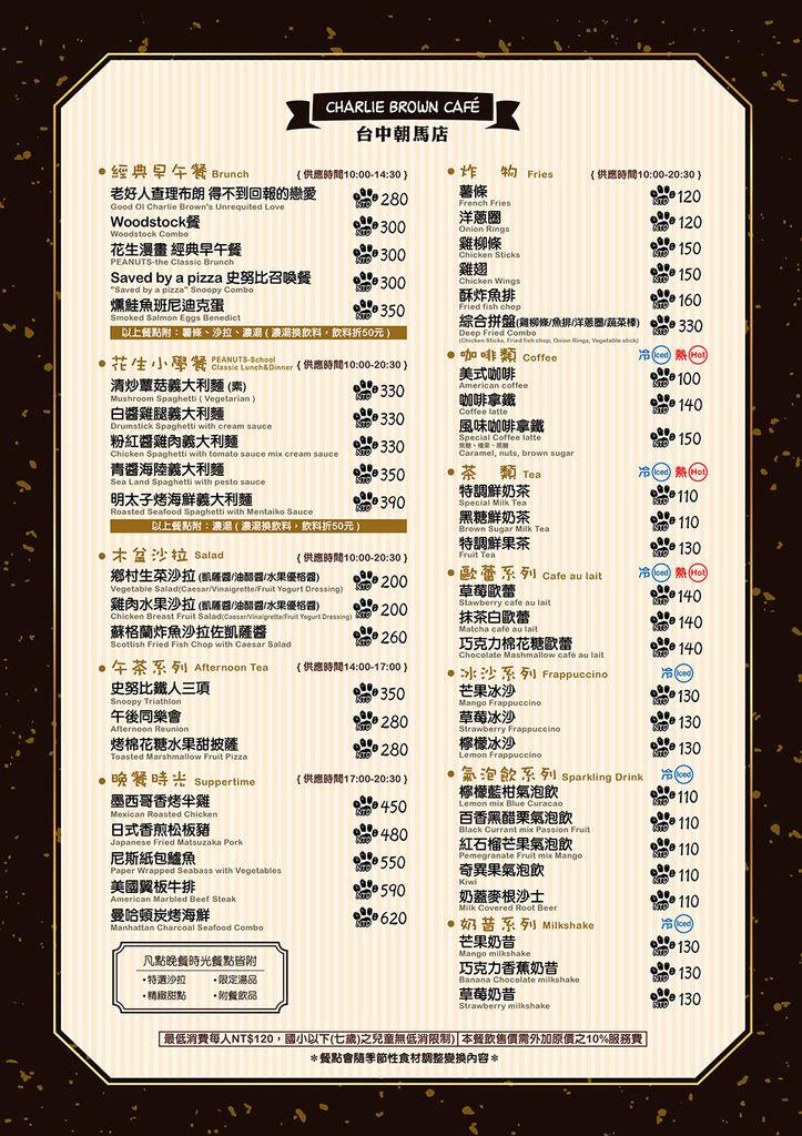 查理布朗-臺中菜單(官網)-B4(內頁)-0113-01