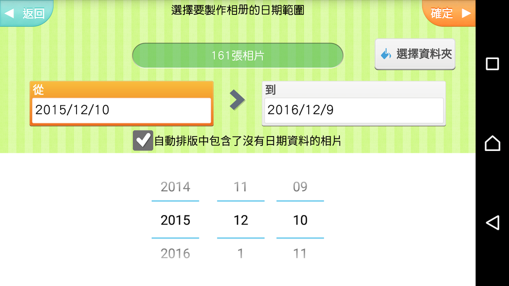 Screenshot_20161209-165201.png