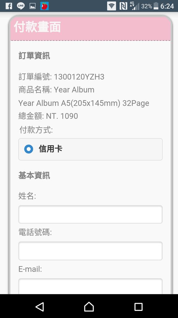 Screenshot_20161209-182447.png