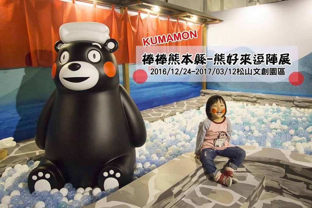 熊本熊封面