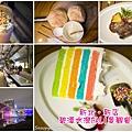 水灣BALI景觀餐廳封面.jpg