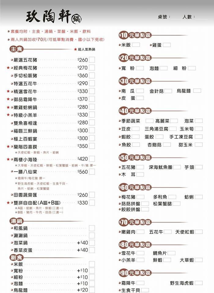 玖陶軒menu.jpg