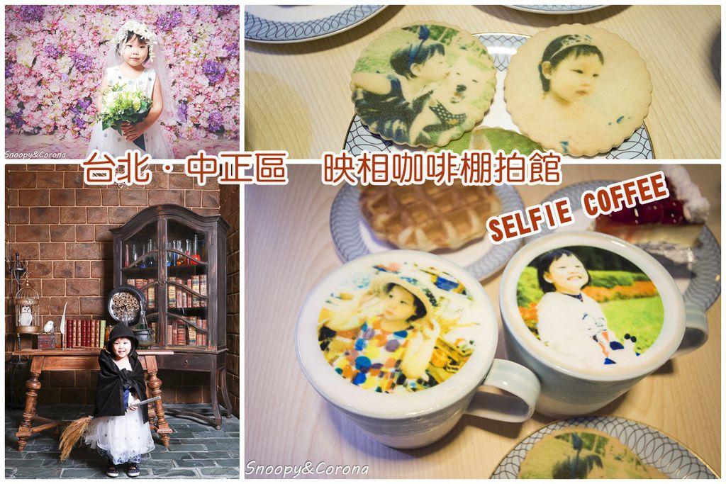 【吃喝.台北】映相咖啡棚拍館~台北永康街/自助棚拍館,讓人捨不得喝的照片拿鐵,還有能夠自在拍照的自拍攝影棚