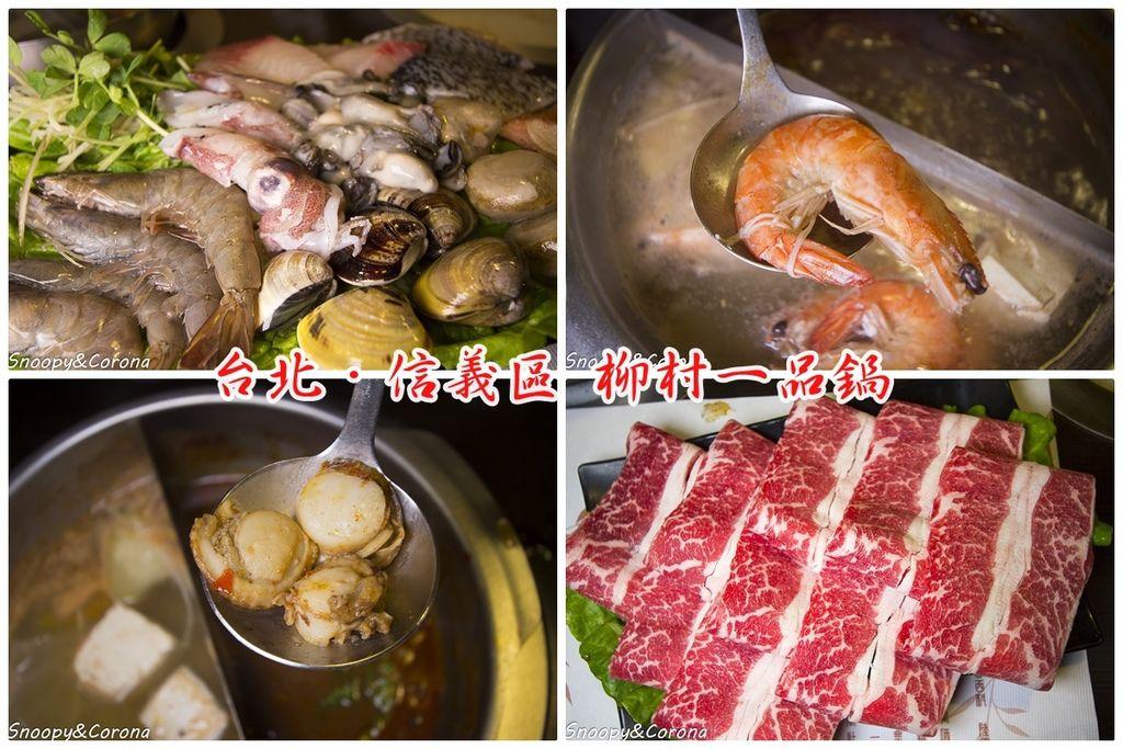 柳村一品鍋封面
