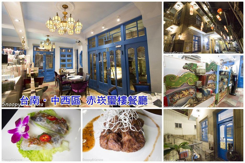 赤崁璽樓餐廳.jpg