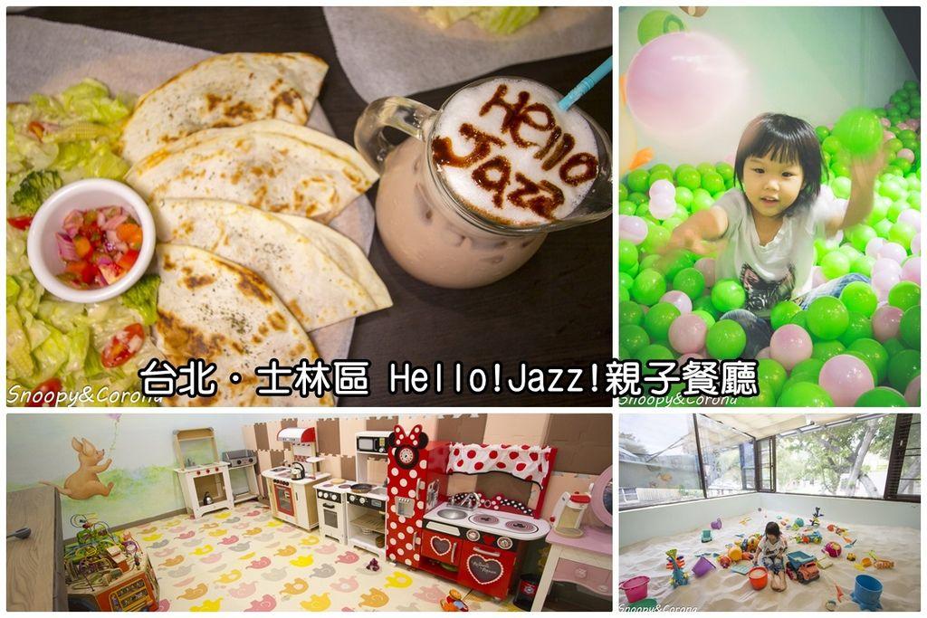 Hello Jazz親子餐廳.jpg