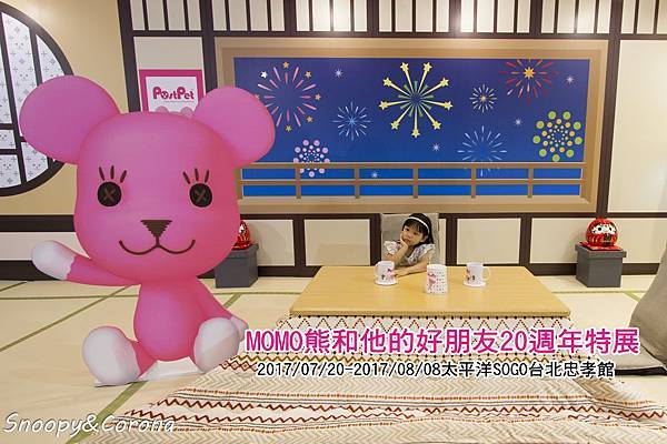 MOMO熊展.jpg